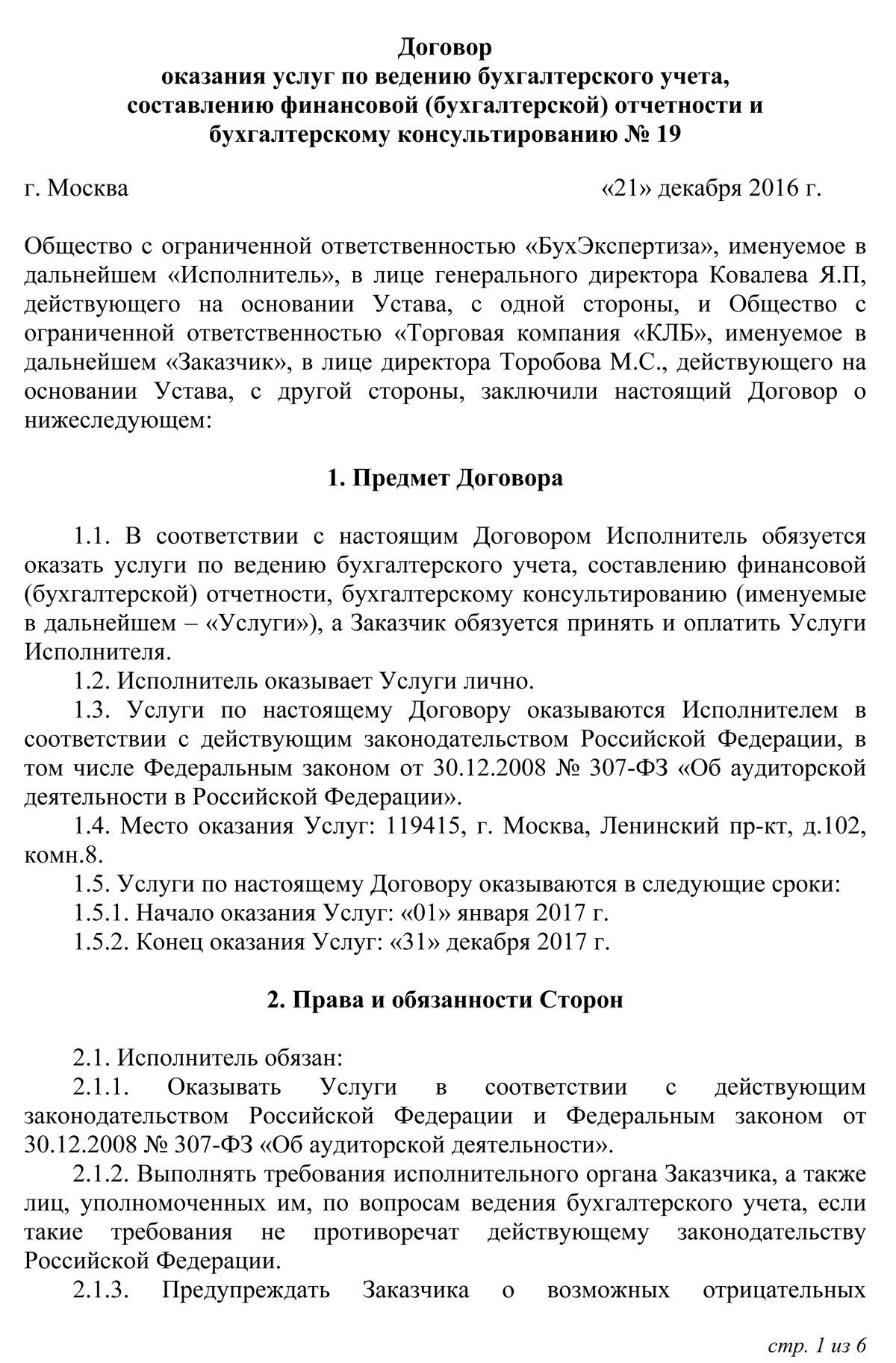Договор на оказание бухгалтерских услуг (бланк и образец)