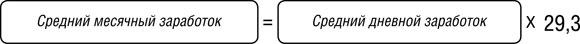 Изображение - Как рассчитать свой отпуск calculator_otpusknyh_2018_F1