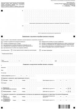 Изображение - Заявление о выплате пособия по больничному листу бланк 2019 01_03_17_FSS_Zayavl_na_boln_BLANK