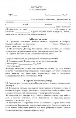 Договор с Ликвидатором ООО образец