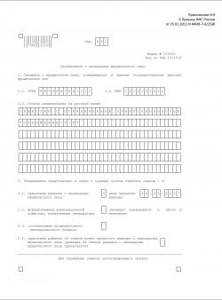 Образец уведомления о ликвидации ООО