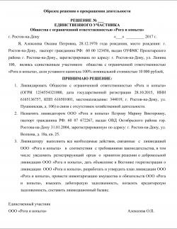 Решение о приостановлении государственной регистрации ооо при ликвидации программа декларации по 3 ндфл