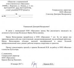Напишите заявления о приеме например на курсе иностранного языка.