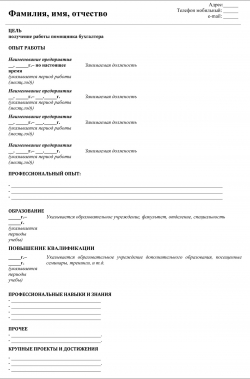 "ООО ""МТК-ЭНЕРГО"", Главный бухгалтер."