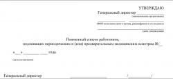 Образец направления на предварительный медицинский осмотр по приказу 302 н