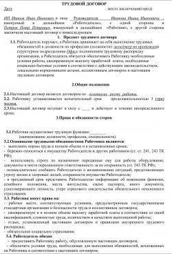 Договор о приеме на работу на ип образец обмен файлами.