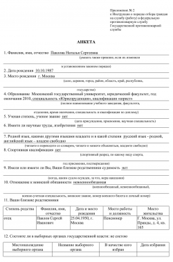 Заявления о приеме на работу трудовой кодекс