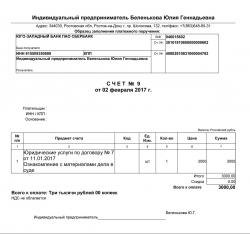 Как правильно выставить счет на оплату от ип в 2018 году: образец.