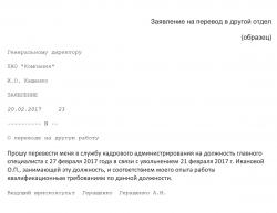 Заявление на увольнение с открытой датой чтоб перевели в другую организацию