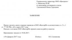 Письменное согласие работника на перевод в другую организацию