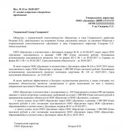 Соглашение о Зачете Встречных Однородных Требований образец