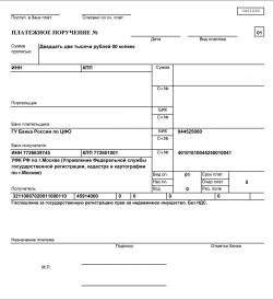 Реквизиты госпошлины за регистрацию обременения по москве