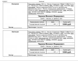 Реквизиты для госпошлины за регистрацию ип в новосибирске декларация 3 ндфл 2019 программа для физических лиц скачать