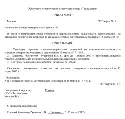 Приказ о создании комиссии по списанию мбп