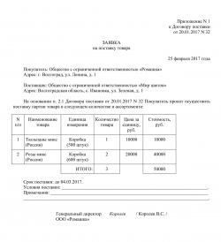 Заявка на приобретение товара (образец)