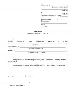 Заявление на возврат денежных средств за товар сроки