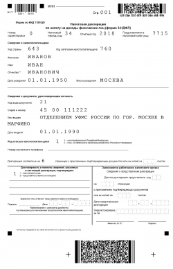 официальный сайт налоговой декларация 3 ндфл