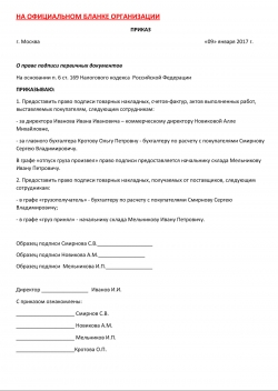 Первичные документы бухгалтерского учета в организациях