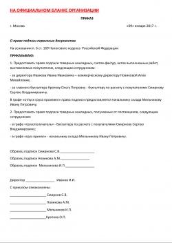 приказ о передаче печати ответственному лицу образец