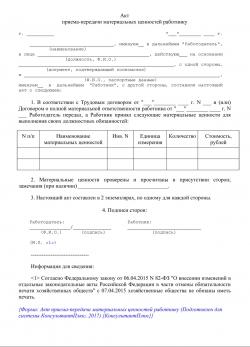Акт приема-передачи материальных ценностей (бланк)