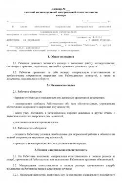 Договор о материальной ответственности кассира: образец 2017