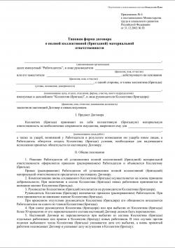 Договор о коллективной материальной ответственности: образец 2017