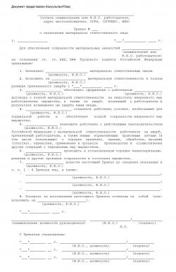 Договор о материальной ответственности со сторожем, образец