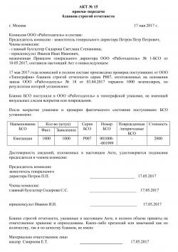 Изображение - Акт приемки бланков строгой отчетности (бсо) 07_07_17_akt_priema_peredachi