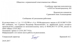Должник удерживает исполнительный лист статус банк заказать звонок витебск беларусь