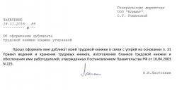 Изображение - Восстановление трудовой книжки 08_02_17_TK_vosstanovlenie_zayav
