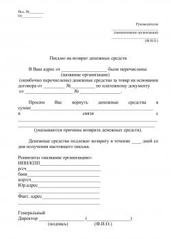Письмо на возврат товара поставщику образец письма