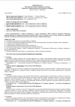 ликвидация ооо узбекистане