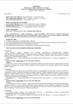Протокол утверждения ликвидационного баланса образец