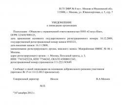 Уведомление о регистрации в пенсионном фонде ип после регистрации ип в 46 налоговой