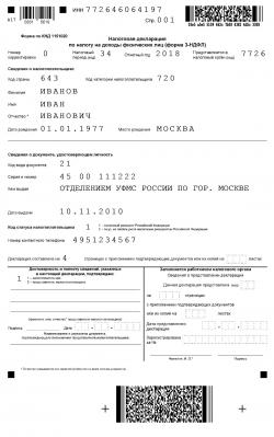Изображение - Налоговая декларация индивидуального предпринимателя 12_02_2019_Dekl_3_NDFL_IP