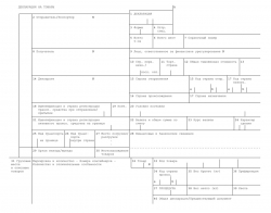 Образец заполнения декларации на товары