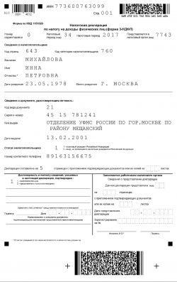 Заполнения налоговой декларации по форме 3 ндфл как заполнить декларацию 3 ндфл имущественный вычет пример