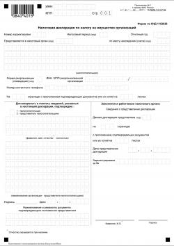 Декларация по налогу на имущество (бланк)