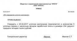 Изображение - Приказ об утверждении штатного расписания 16_06_17_prikaz_ob_utverjde