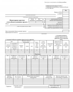 Карточка постановки на учет основные средства распечатать