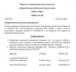образцы приказов по кадрам в молдове