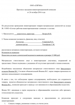 Приказ № 130. О создании комиссии по инвентаризации.
