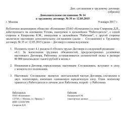 Дополнительное соглашение об изменении договора