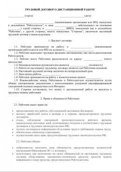 Трудовой договор с дистанционным работником по совместительству