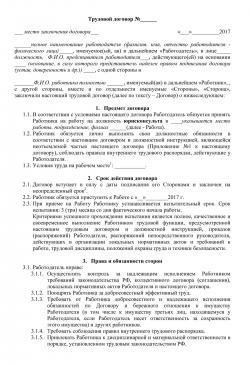 Образец трудового договора о приеме на работу юрисконсульта