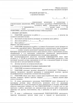 Трудовой договор продавца трудовой договор для фмс в москве Станиславского улица