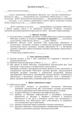 Изображение - Трудовой договор с менеджером по продажам образец 2019 19_04_17_Trud_dogov_man_pro