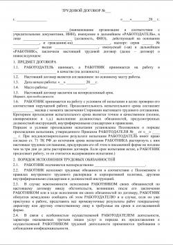Образец договора с антикоррупционным разделом