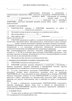 Трудовой договор с работником (правильный образец)