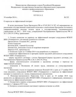 Эффективный контракт: особенности перехода (Давыдова...)